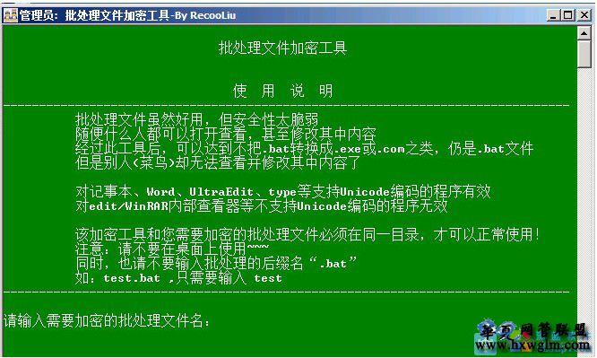 批处理加密工具 bat加密工具 绿色版 下载