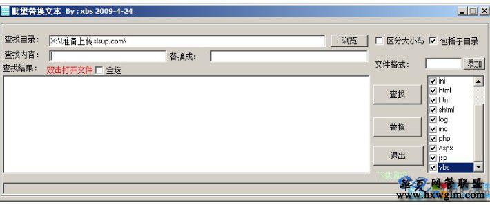 文本批量替换 多目录子目录支持的文本搜索替换程序 做网站必备 绿色单文件版 下载