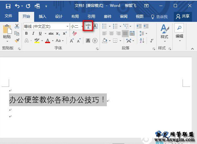 Word怎么给文字加注汉语拼音 Word快速加注汉语拼音方法