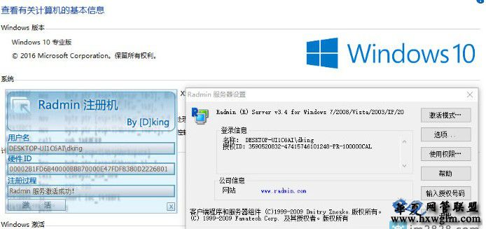 Radmin3.4注册机,完美支持Win7 Win2008 2012R2 WIN10 SERVER2016 By [D]KING 大神