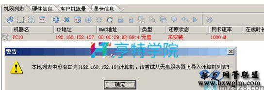"""如何处理保持超级工作站提示""""本地列表中没有IP为192.168.152.10计算机""""?"""