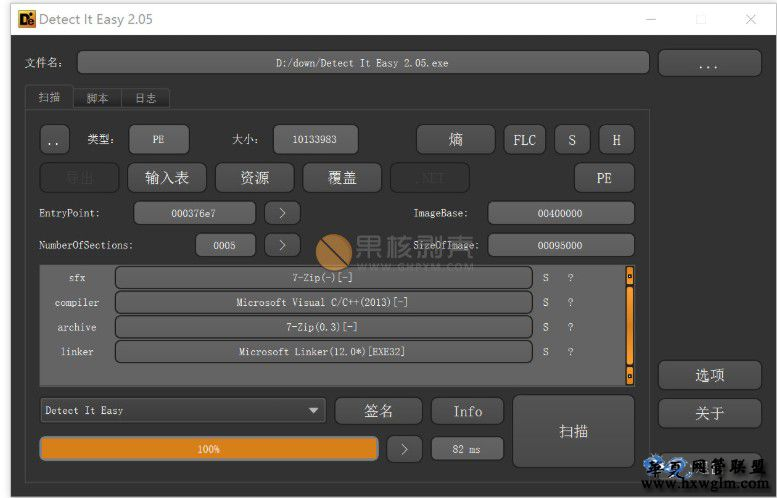 Detect It Easy(查壳工具) v3.01 便携版