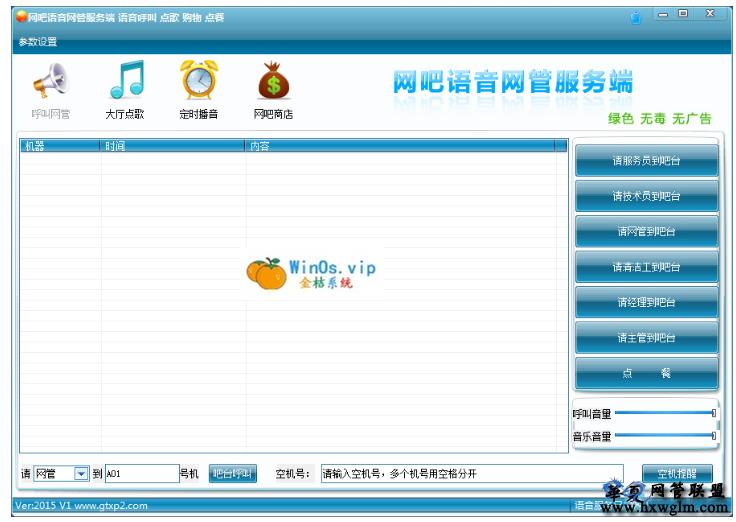 绿茶网络网吧语音呼叫网管点歌系统2015V2 绿色版