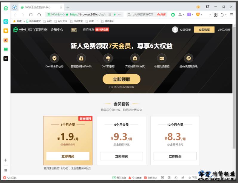 知名国产浏览器360浏览器发布VIP会员功能