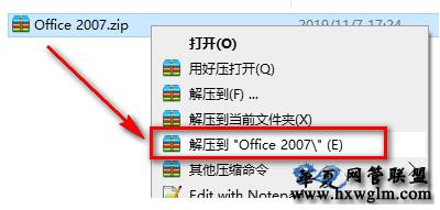 Office2007软件下载附安装教程
