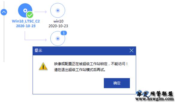 """易乐游提示""""超级工作站被锁定"""""""