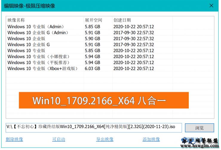【不忘初心】Win10 1709(16299.2166) 珍藏终结版