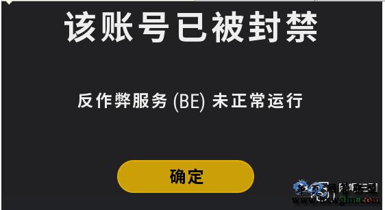 开超安装网盾后绝地求生反作弊服务开启不了,提示该帐号已被封禁