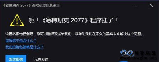 """2077弹窗报错,""""呃!赛博朋克2077程序挂了!""""解决方案..."""