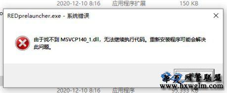 查看内容 游戏赛博朋克2077(Cyberpunk 2077)破解单机版报错,找不到msvcp140_dll