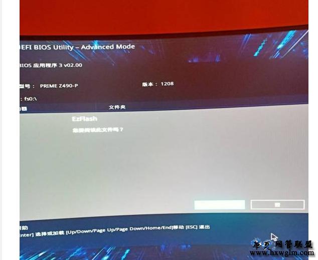 华硕Z490主板刷BIOS文件升级不了