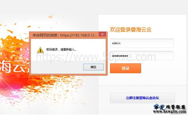 碧海云河_WEB登录密码忘记解决方法