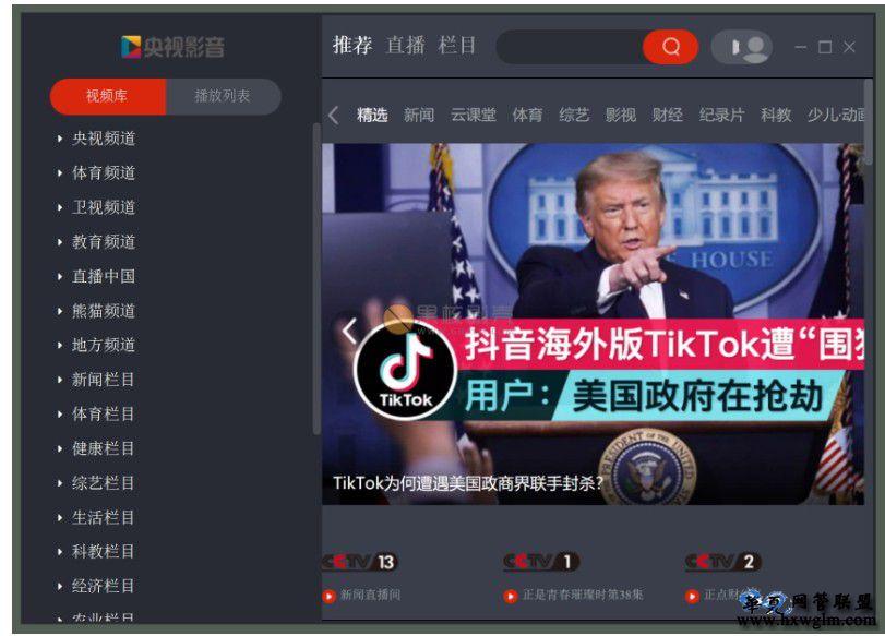 央视影音 v4.6.7.1 去广告绿色版