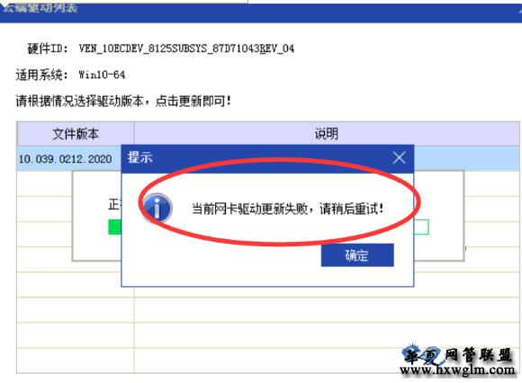 易乐游更新网卡PNP提示网卡PNP提示当前网卡更新失败