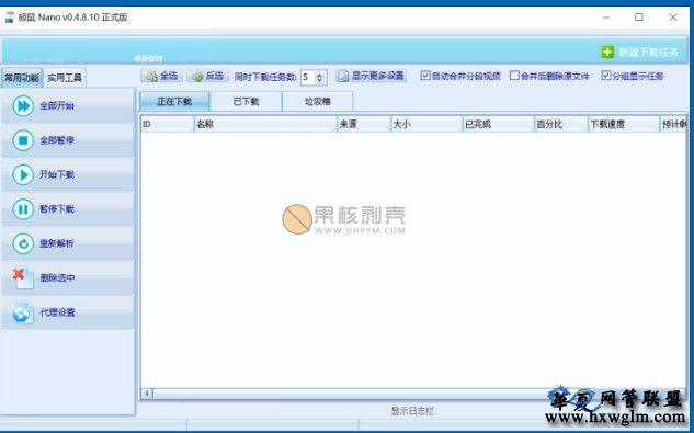 硕鼠Nano v0.4.8.10 视频下载工具,抖音下载工具 绿色版