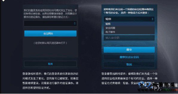 暴雪战网启动游戏提示账号被锁定解决方法