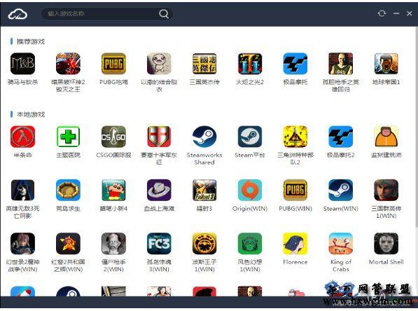 网吧云菜单,网吧STEAM游戏菜单,单机游戏菜单,主流游戏下载器自动入库