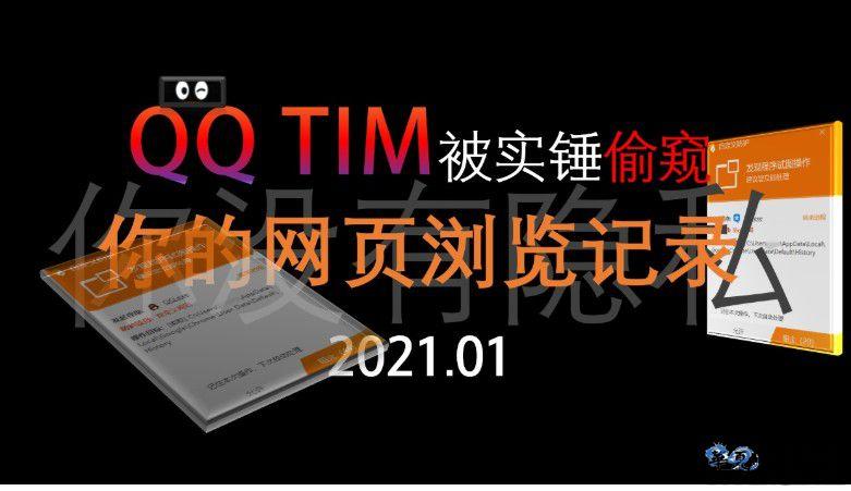 腾讯QQ/TIM 软件读取浏览器浏览记录,注意风险