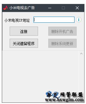 小米电视删除开机广告/屏蔽更新小工具