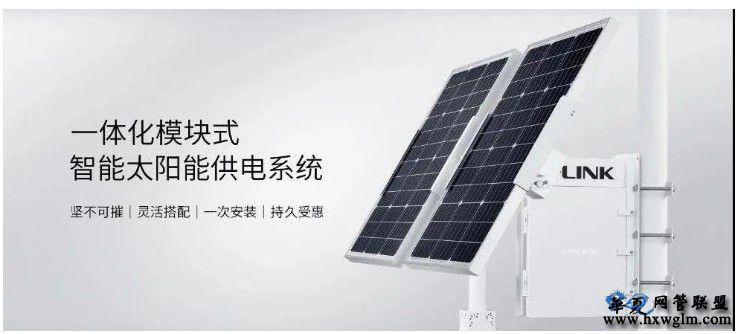 监控系统中太阳能供电系统常见问题解答---TPLINK篇
