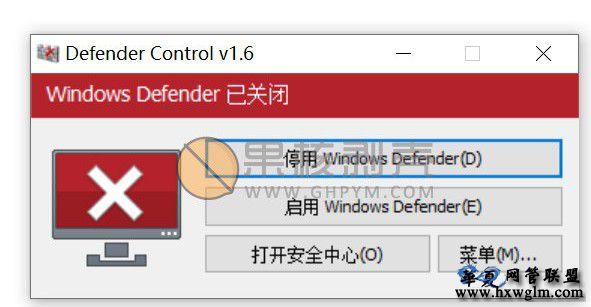 Defender Control(WINDOWS安全中心关闭)v1.7