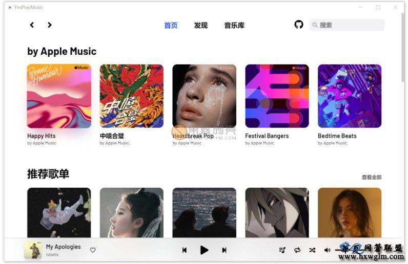 YesPlayMusic – 高颜值第三方网易云 v0.3.3 绿色版