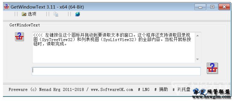 窗口标题获取软件(GetWindowText)V3.89 绿色32位版
