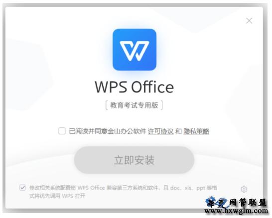 WPS Office 2019 v11.1.0.10009 教育考试专用版