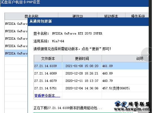 易乐游显卡pnp从通用包更新完驱动后,驱动版本不显示