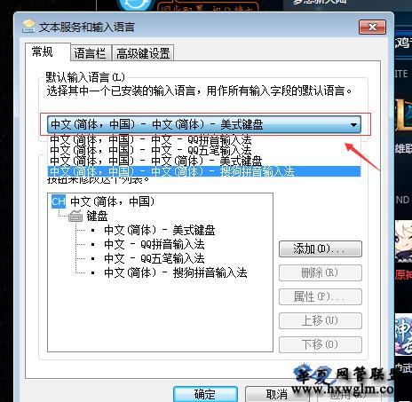 魔兽争霸win7下CTRL+SHIFT无法切换输入法