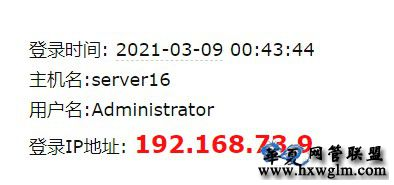 windows服务器3389远程登录时自动发送邮件提醒工具