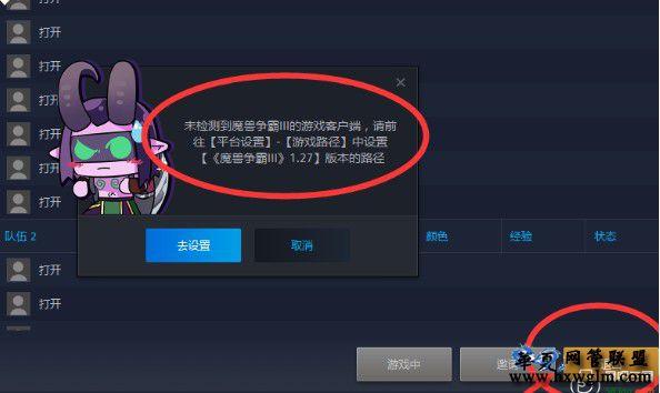 魔兽官方对战平台启动冰封王座III提示未检测到魔兽争霸的游戏客户端