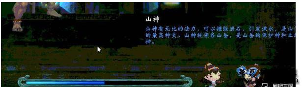轩辕剑六腾讯版过场加载卡进度条