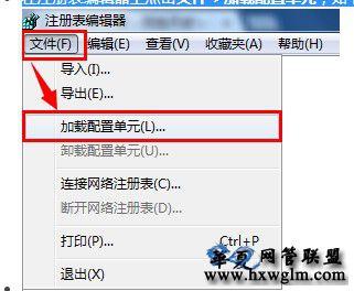 无盘服务端挂盘修改客户机注册表方法