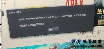 STEAM错误,更新playerunknown's battlegrounds 时发生错误(无互联网连接)