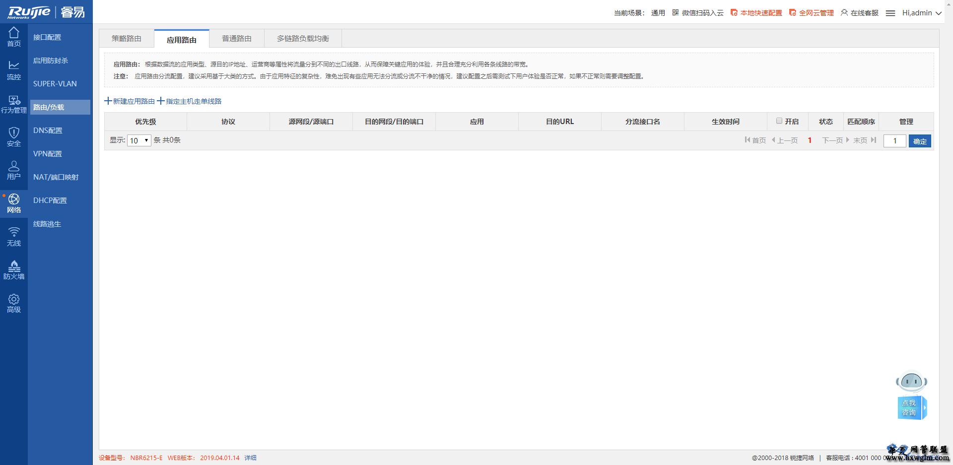 锐捷网关NBR-E指定主机走单线路操作示例