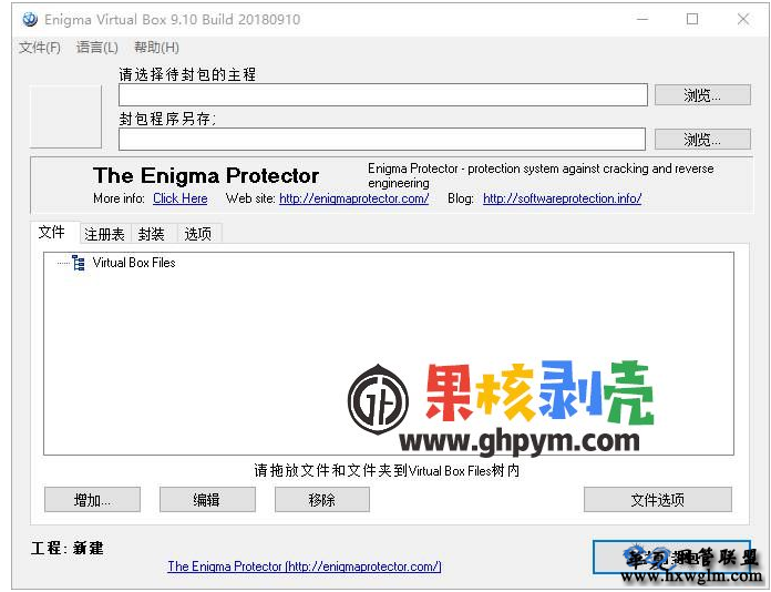 Enigma Virtual Box(单文件封装工具,多文件合到一个文件里运行) v9.70