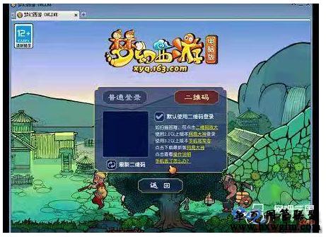 梦幻西游桌面版二维码登录问题