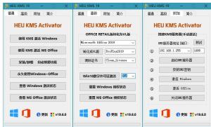 KMS激活HEU KMS Activator 19.6.3,win10激活工具,OFFIC激活工具