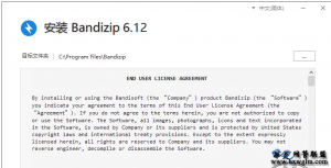 Bandizip(跨平台解压缩软件) v7.12 企业激活版