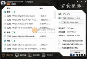 EasyDrv(IT天空万能驱动) v7.20.507.1 VIP版