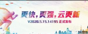 云更新 2020.5.15.14195_x64 发布
